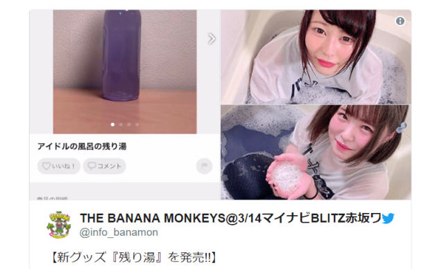 Japanese idol singers offer bottles of their used bathwater to fans at eye-popping price