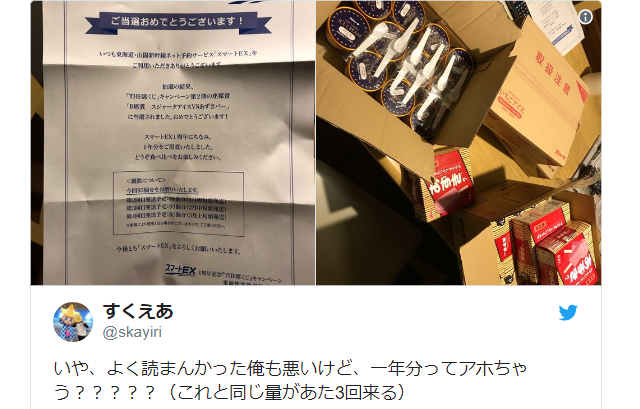 Japanese Twitter user wins free ice cream for a year, surprised that's what they literally get