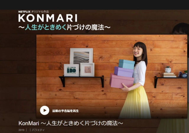 What's the secret to Marie Kondo's popularity in America? Our Japanese-language reporter wonders