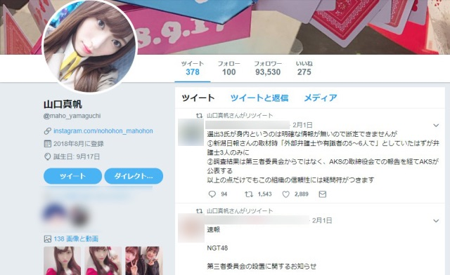 Idol singer who was attacked at home removes affiliation with idol group from Twitter profile