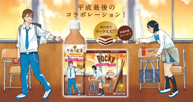 Japanese high school life in the Heisei era at the heart of new Pocky x Milk Tea collaboration