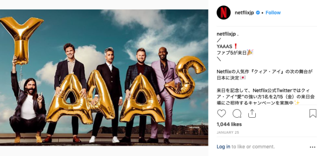 Five reasons why Queer Eye is such a big hit on Netflix in Japan