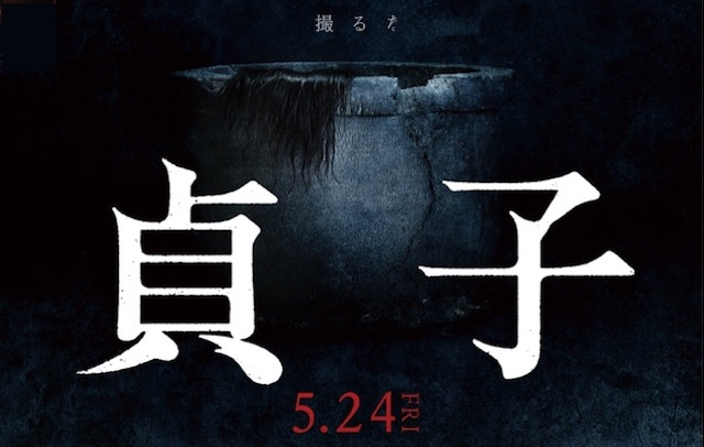 Horror icon Sadako gets update in new movie! See the creepy first trailer【Video】