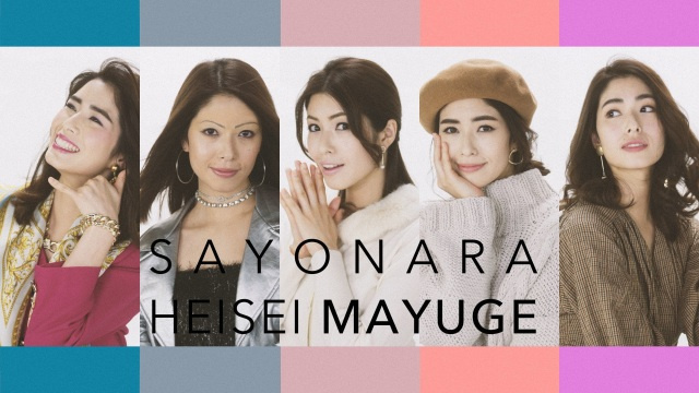 Sayonara Heisei Brows: Japanese makeup video takes us through an era of eyebrow beauty trends