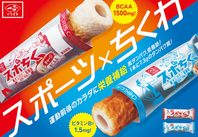 Don't forget to eat your special sports fish sausage if you're exercising in Japan