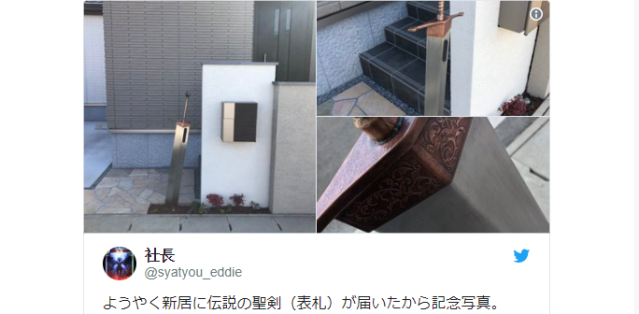 Engraved sword nameplates can now adorn Japanese houses, bring Arthurian style to the suburbs