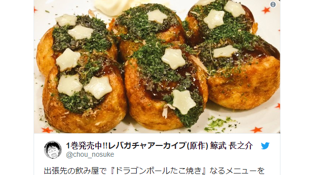 Independent bar offers Dragon Ball takoyaki, won't sell all seven in one order