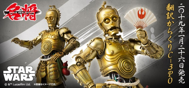 Samurai C-3PO is the Japanese warrior droid we've all been waiting for