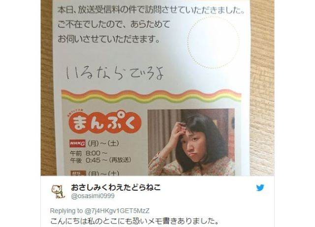 Japan's public broadcaster leaving threatening notes on people's doorsteps