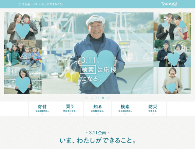 Great East Japan Earthquake: Commemorate eight years and donate with a search on Yahoo! Japan