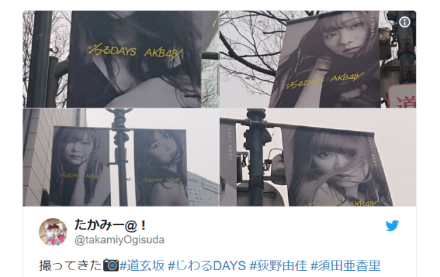 New single moves AKB48 to second place on all-time Japanese CD sales list, but is it enough?