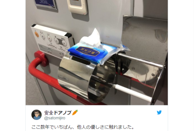 Random act of kindness in a Japanese toilet cubicle has us reaching for tissues