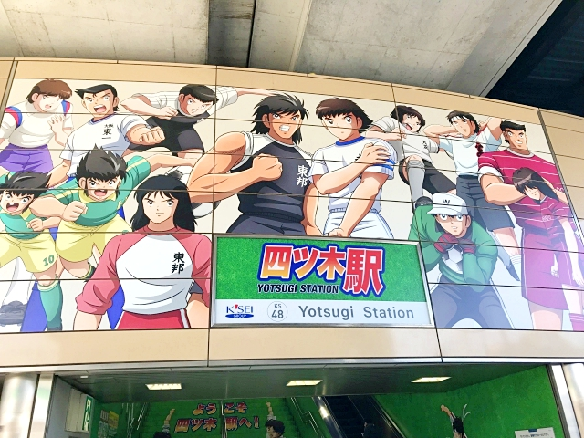 Anime star Captain Tsubasa takes over Tokyo train station, turns ticket gate into soccer field