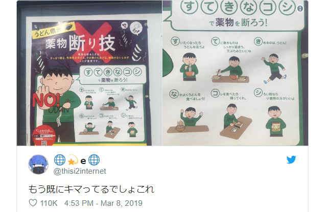 Ridiculous Japanese anti-drug poster tells would-be addicts to just eat udon instead