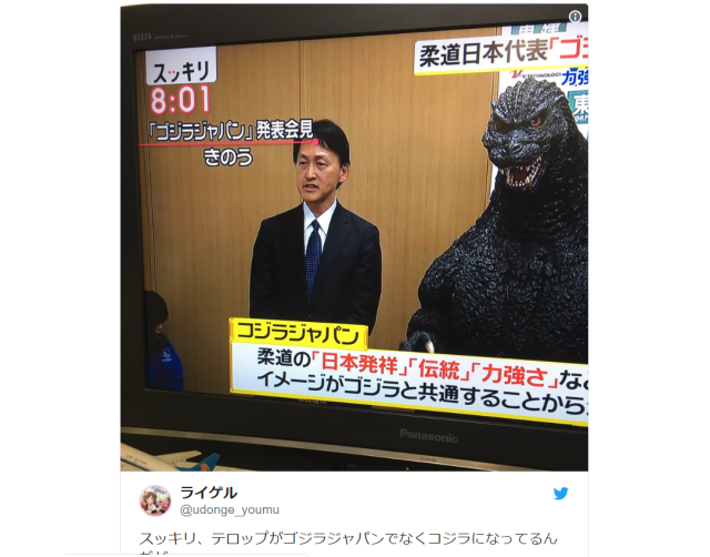 Godzilla appears at press conference in Japan to announce partnership with national judo team