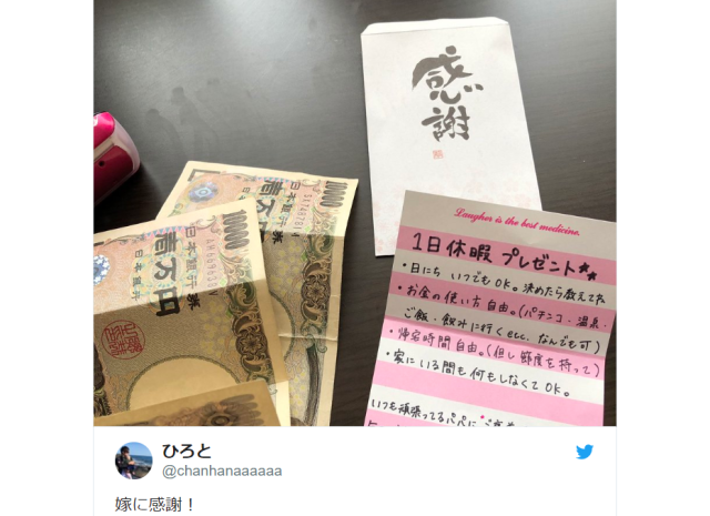 """Divine"" Japanese wife gives husband special thank-you surprise for being such a hard-working dad"