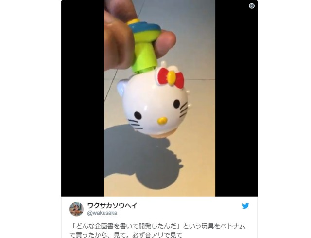 We're not sure who the intended market was for this crazy Hello Kitty toy, but we love it anyway