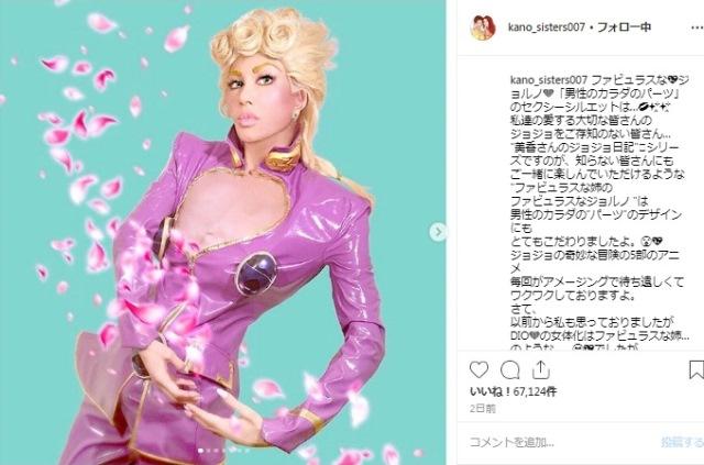 JoJo cosplay by buxom Japanese celebrity seriously wows Internet【Pics】