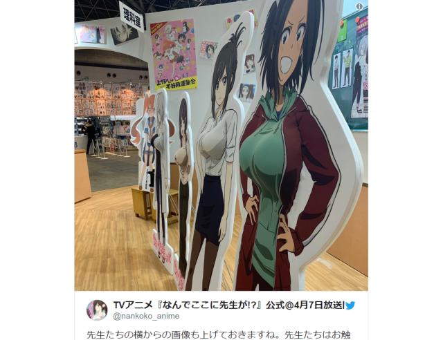 3-D, free-to-touch anime boob standees take anime marketing into a new dimension【Photos】