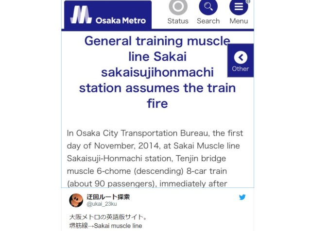 Japanese Twitter users make Osaka Metro's English translation mistakes into running joke, memes