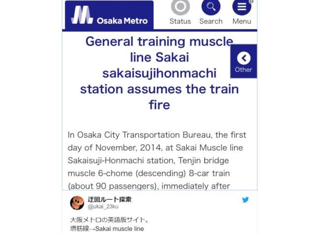 Japanese Twitter users make Osaka Metro's English translation mistakes into running joke, memes