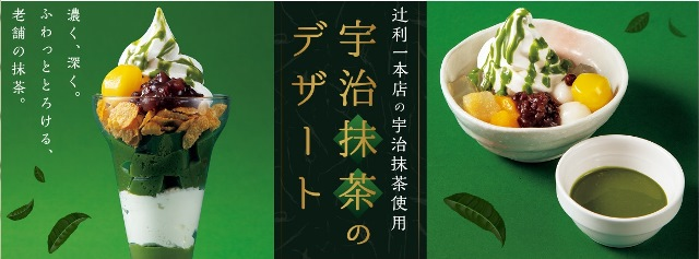 Cheap, casual restaurant Gusto offers beautiful spring sweets using gourmet Uji green tea