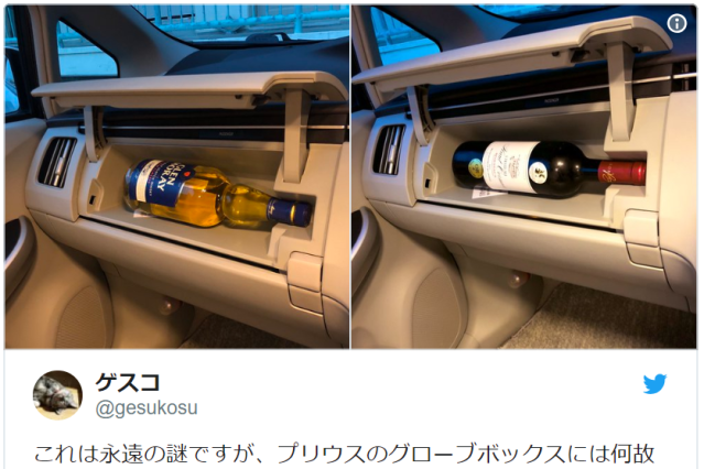 Japanese net users speculate on a subtle design feature of the Toyota Prius…related to booze