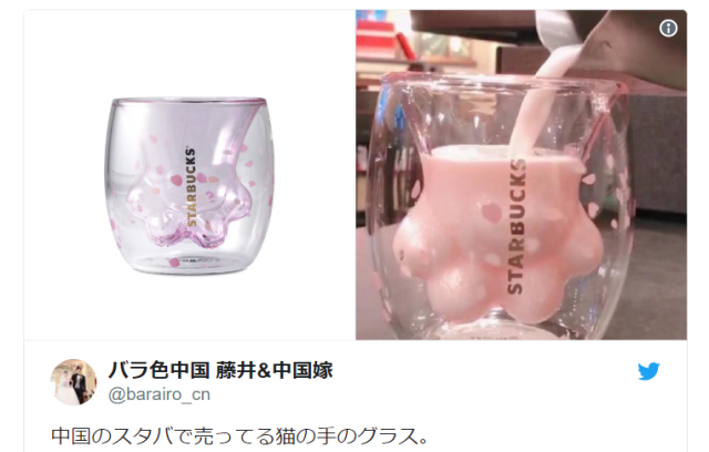 Starbucks' new kitty cherry blossom glass turns into adorable cat's paw when you pour a drink