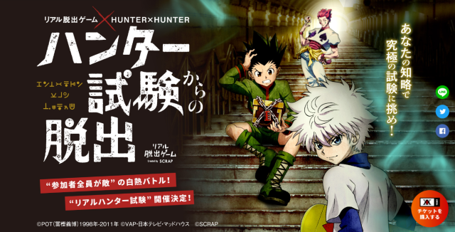 New Hunter x Hunter escape room has you take the Hunter exam, snack on anime-tastic food