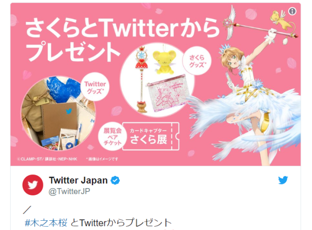 Cardcaptor Sakura gets a special limited-time Twitter emoji to celebrate cherry blossom season