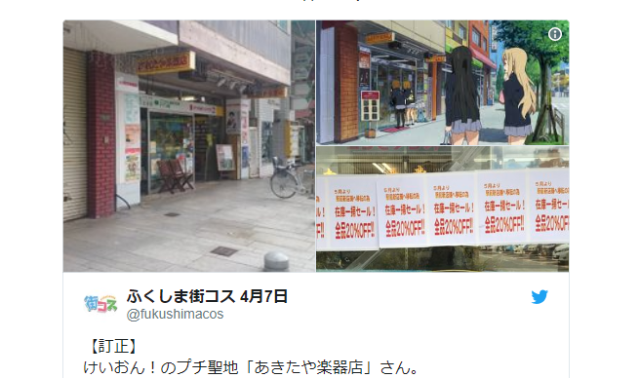 Real-world music shop from K-On! anime closes its doors, but the music isn't ending