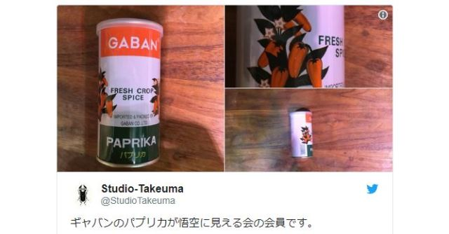 Do you see the anime hero everyone else is seeing in this can of paprika?