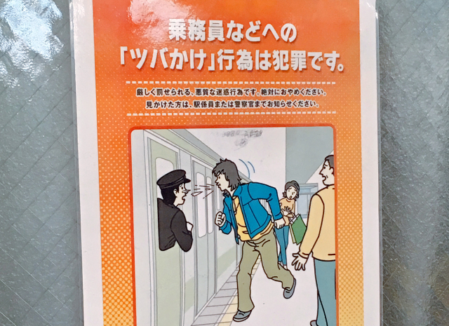 A friendly reminder from Japan Rail to please refrain from spitting in the face of staff