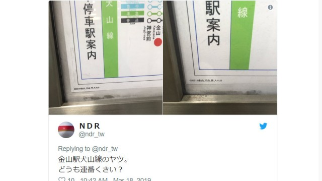 Japanese Twitter community shocked to learn that train timetables are made with Microsoft Excel