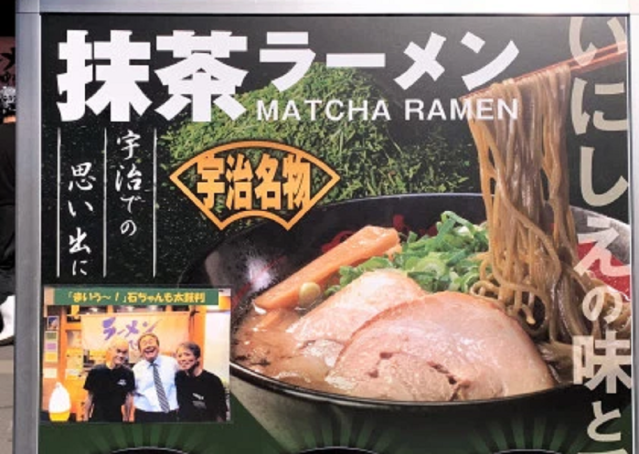 Kyoto's green tea sweets capital now has matcha ramen too!【Taste test】