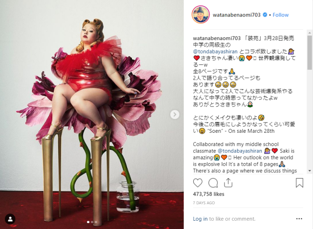 Instagram queen Naomi Watanabe poses for avant-garde photoshoot, slays fans