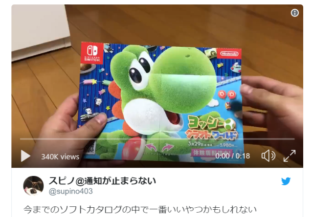 Nintendo has made maybe the coolest video game pamphlet ever for Yoshi's Crafted World【Video】