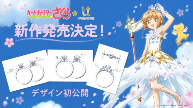 Cardcaptor Sakura engagement rings are here to help you capture your bride-to-be's heart
