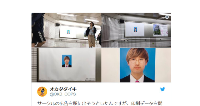 Student tries to advertise his university club at station, accidentally uses a picture of himself