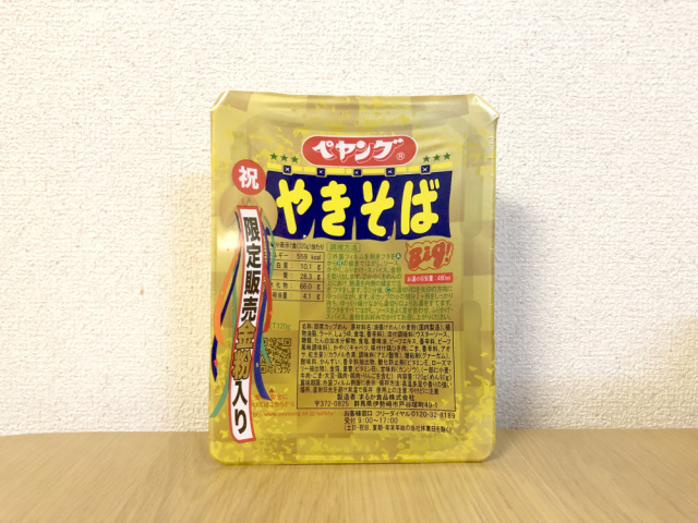 Gold-dust topped instant noodles on sale in Japan for the end of Heisei Era