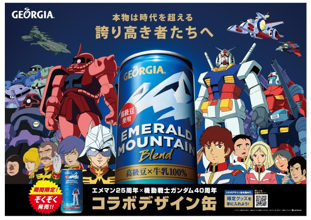 Popular coffee brand and Mobile Suit Gundam team up to make limited edition Gundam can designs