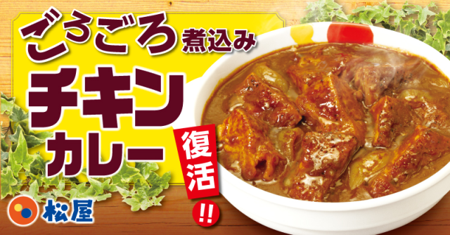 The long-awaited Gorogoro Chicken Curry returns to Japan's Matsuya restaurant chain