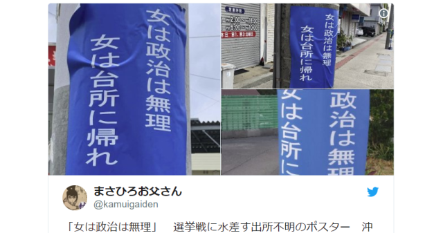 """Women, go back to the kitchen"" command misogynistic election banners seen in Okinawa"
