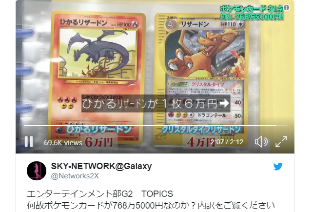 Japanese collector shows off 31 Pokémon cards in collection worth a total of… how much?!【Video】