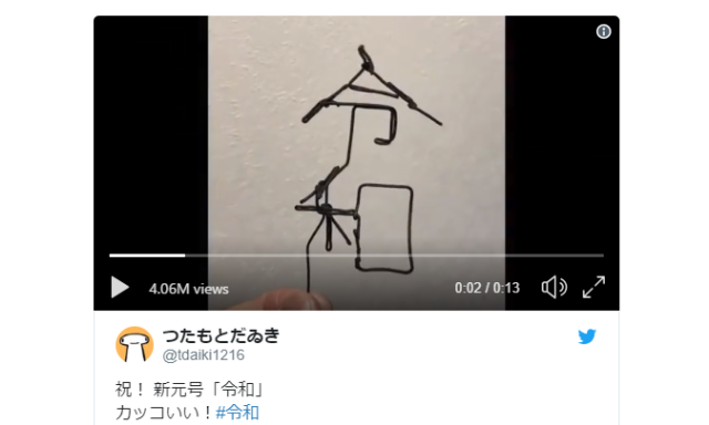 Minds blown by wire art that shows transition to from old Japanese era to new【Video】