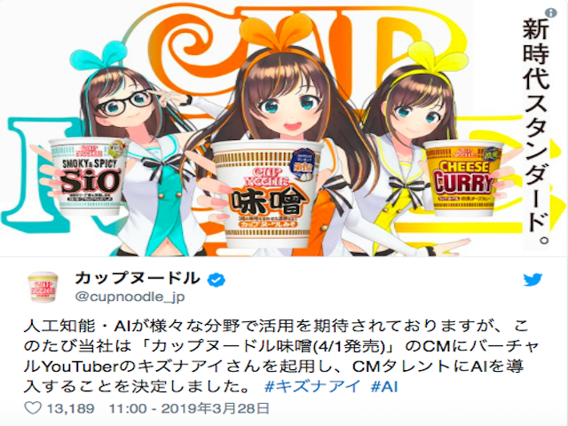 Virtual YouTuber Kizuna Ai appears in ad for new miso flavor Cup Noodles 【Video】