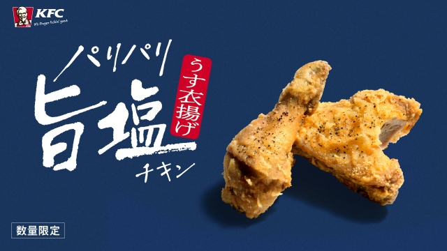 Japanese study finds KFC's paripari crispy chicken sound increases blood flow in brain, appetite