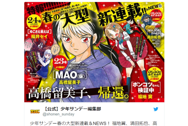First details, title of Inu Yasha creator Rumiko Takahashi's new manga series announced