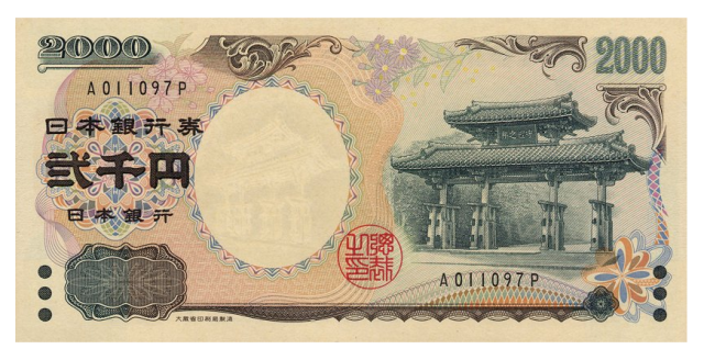 Why was the 2,000-yen bill left out of Japan's yen redesign, and how does it feel about the snub?