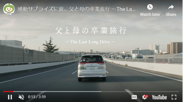 """Driving graduation ceremonies"" are new way to help coax elderly to give up their licenses【Video】"